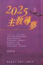 spiritual2025