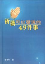 spiritualPray49