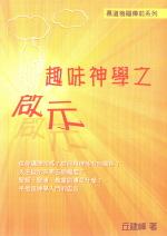 spiritualTheology