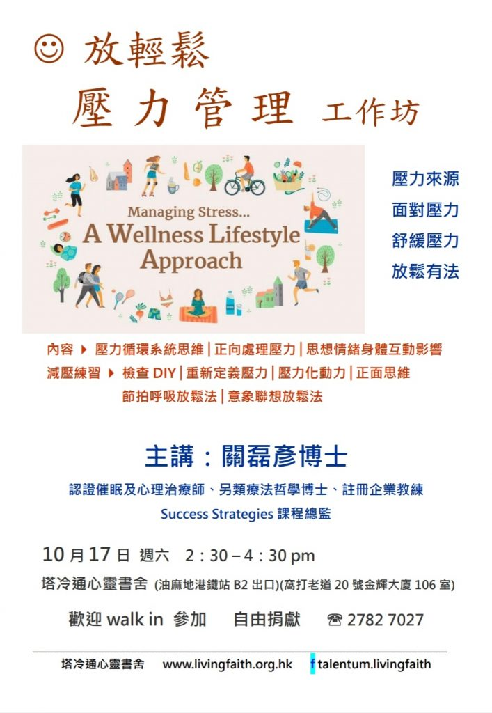 Stress Reduced.Oct17.Kwan Lui Yin Thomas