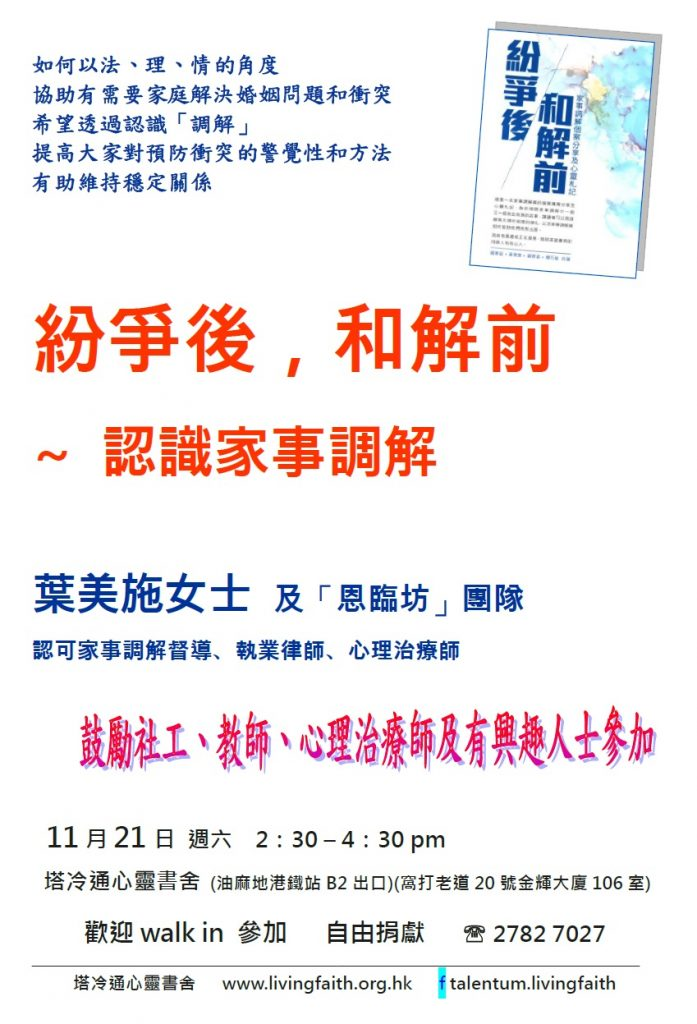 Family Mediation Talk.Nov21.Clara Yip