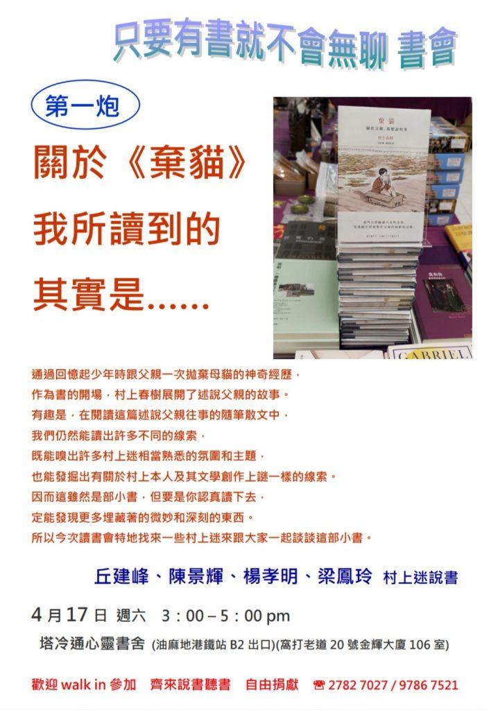 Reading Murakami.Apr17