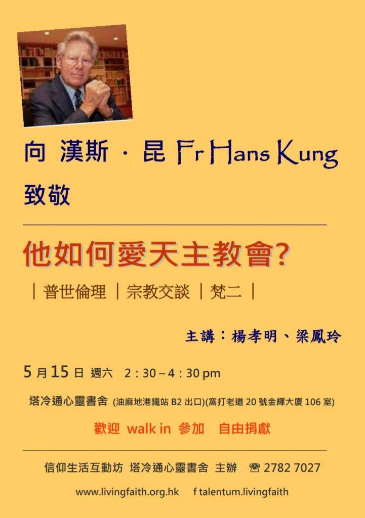 Talk about Fr Hans Kung.May15.Yeung Hau Ming & Cammy Leung