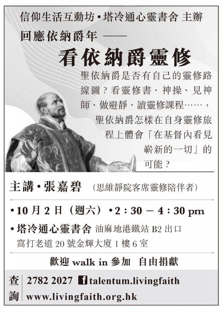 Ignatius Spirituality.Oct2.Cheung Ka Bik Pauline