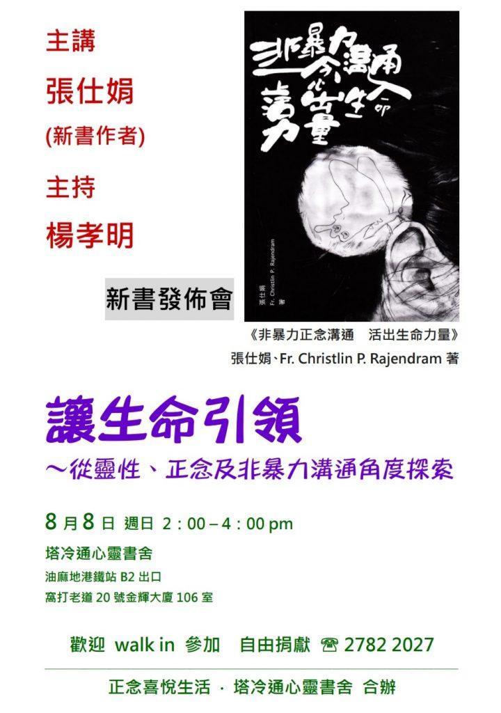 NVC Mindful Talk.Aug8.Christine Cheung Sze Kuen